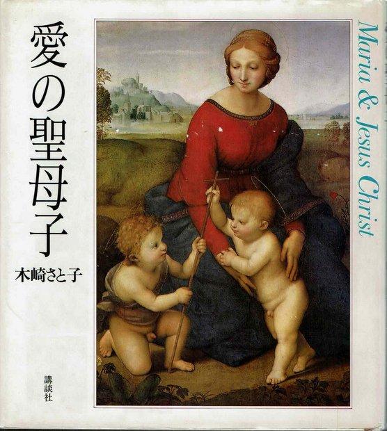 愛の聖母子 木崎さと子
