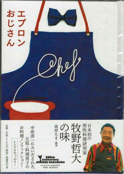 エプロンおじさん 日本初の男性料理研究家 牧野哲大の味 編著:高原たま