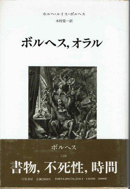 ボルヘス,オラル 著:ホルヘ・ルイス・ボルヘス  訳:木村 榮一   (叢書アンデスの風)