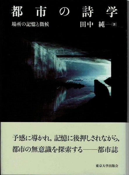 都市の詩学 場所の記憶と徴候 著:田中純