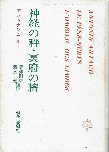 神経の秤・冥府の臍 著:アントナン・アルトー 編訳:粟津則雄、清水徹