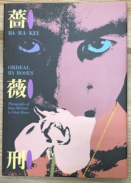 Ba Ra Kei:Ordeal by Roses 薔薇刑 英語版 細江英公写真集