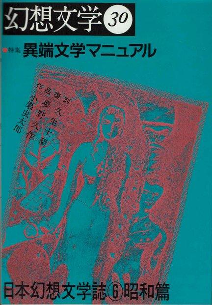 幻想文学 30 特集: 異端文学マニュアル 日本幻想文学誌6 昭和篇