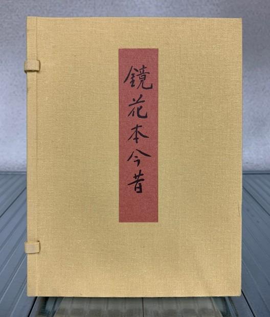 鏡花本今昔 著:生田耕作 特装本限定120部