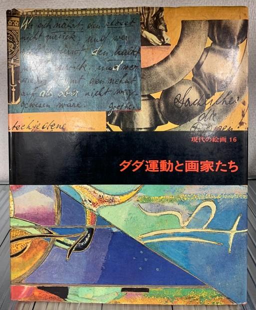 ダダ運動と画家たち 著:ミシェル・サヌイエ 訳:瀧口修造 (現代の絵画16)