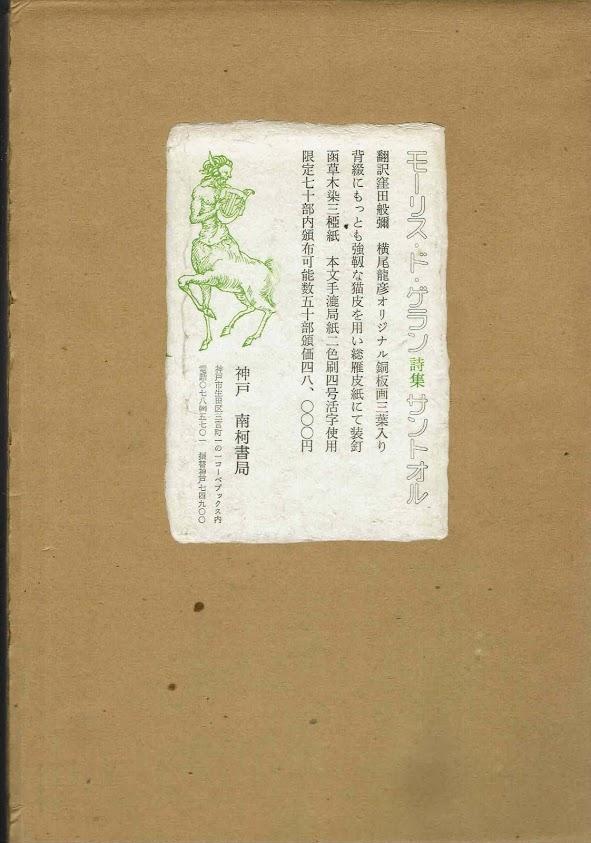 詩集 サントオル モーリス・ド・ゲラン 窪田般弥訳 横尾龍彦銅版画3葉入