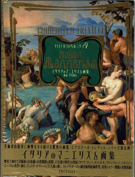 イタリアのマニエリスム画集 (ピナコテーカ・トレヴィル・シリーズ 9)