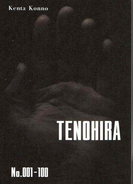 今野健太  / TENOHIRA No.001-100 署名入