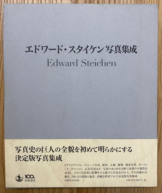 エドワード・スタイケン 写真集成 訳:塚田美紀