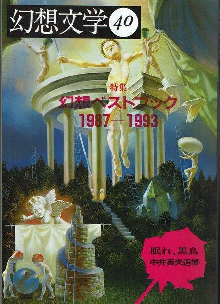幻想文学 40 特集: 幻想ベストブック 1987-1993 中井英夫追悼