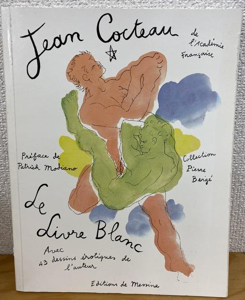 ジャン・コクトー Jean Cocteau: Le Livre blanc