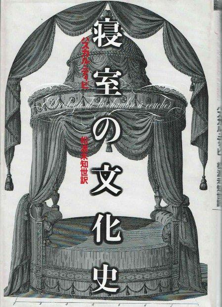 寝室の文化史 著:パスカル・ディビ 訳:松浪 未知世