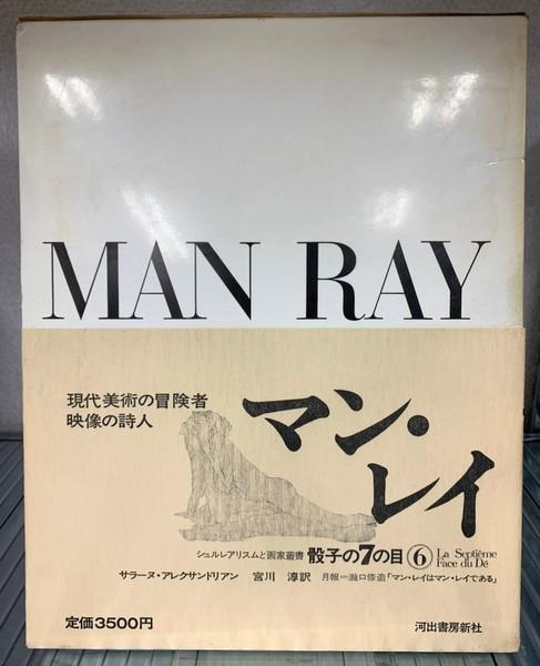 マン・レイ 著:サラーヌ・アレクサンドリアン 訳:宮川淳