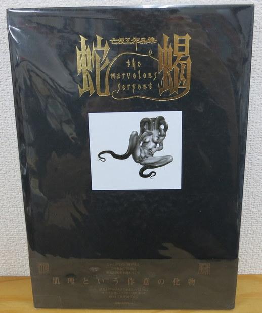 蛇蝎 亡月王作品集