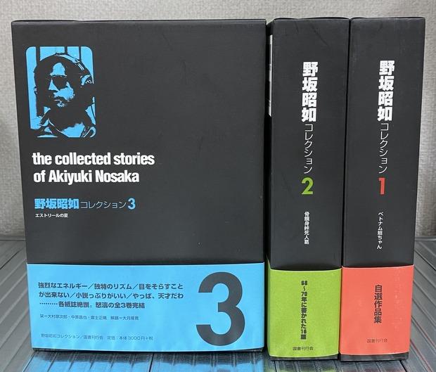 野坂昭如コレクション 全3巻揃