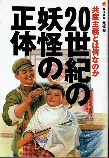 20世紀の妖怪の正体―共産主義とは何なのか   責任編集:荒俣 宏 (WONDER X Series 4)