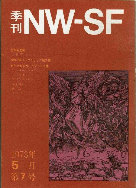 季刊 NW-SF (1973年5月 第7号) 特集:初紹介 英米ポーランド三人集
