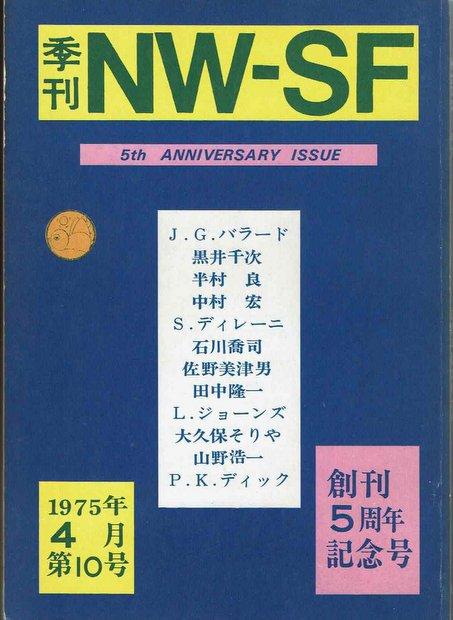 季刊 NW-SF (1975年4月 第10号) 五周年記念特大号