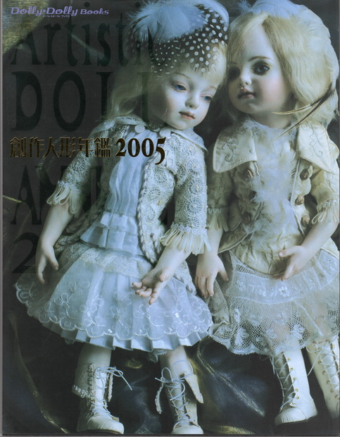 創作人形年鑑 2005(Dolly*Dolly books)