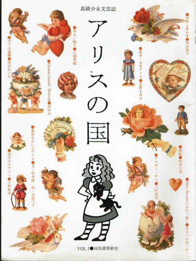 高級少女文芸誌 アリスの国 Vol.1