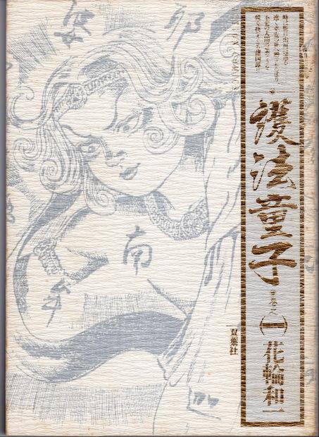 護法童子(1)花輪和一(署名&彩色イラスト入り)