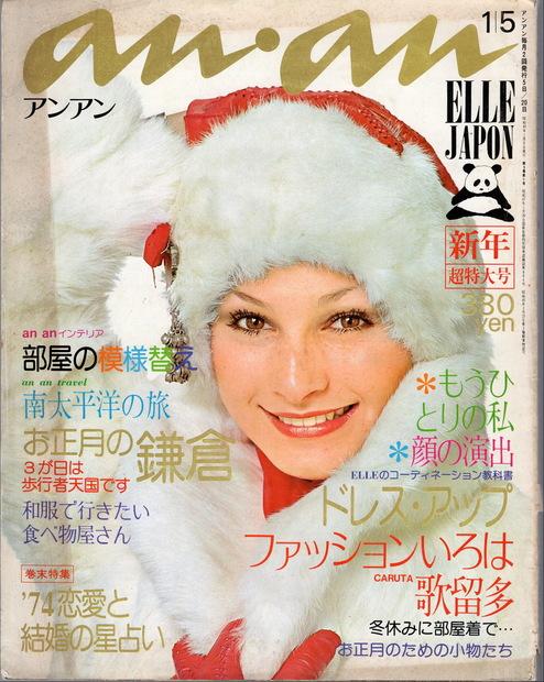 an・an No.90 特集:ドレス・アップ/お正月の鎌倉