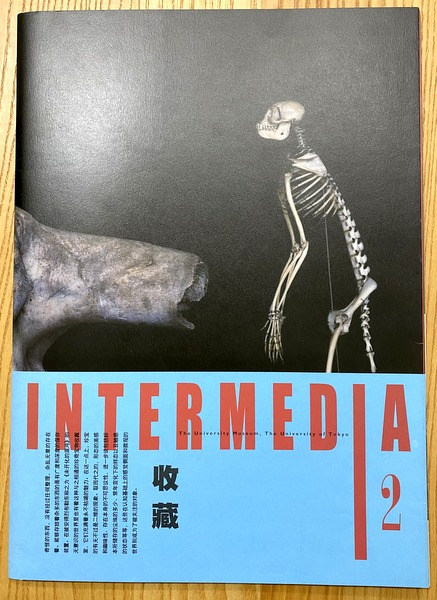 INTERMEDIA インターメディア 第2号 コレクション