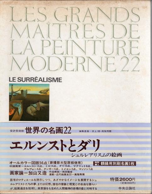 エルンストとダリ シュルレアリスムの絵画 世界の名画22