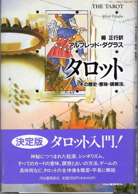 タロット その歴史・意味・読解法 アルフレッド・ダグラス 栂正行 訳