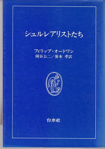 シュルレアリストたち フィリップ・オードワン 岡谷公二,笹本孝 訳