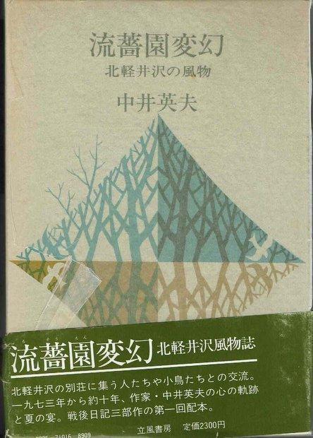 流薔園変幻:北軽井沢の風物 中井英夫