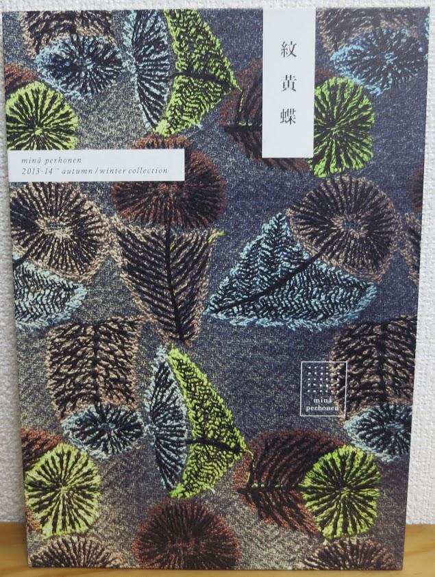 ミナペルホネン 2013-2014aw 紋黄蝶