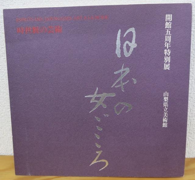 日本の女ごころ:時世粧の芸術 図録