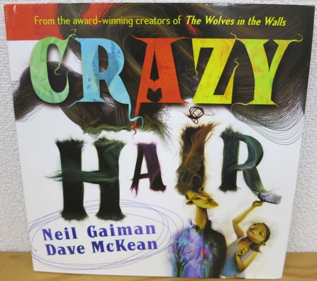Crazy Hair by Neil Gaiman、 Dave McKean