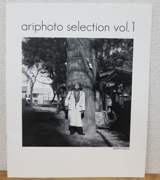 ariphoto selection vol.1 有元伸也