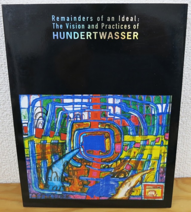 フンデルトヴァッサー展 人と自然:ある芸術家の理想と挑戦 図録