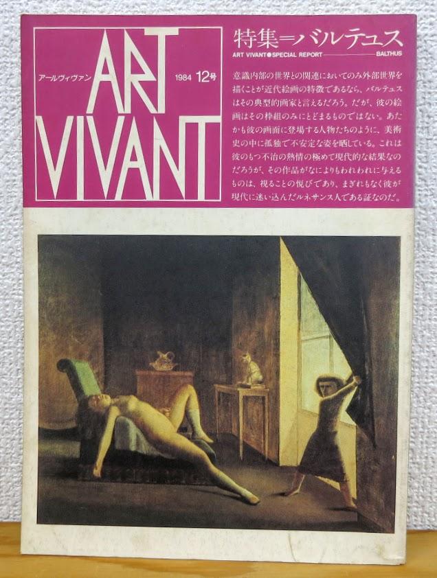 ART VIVANT 12号 特集:バルテュス