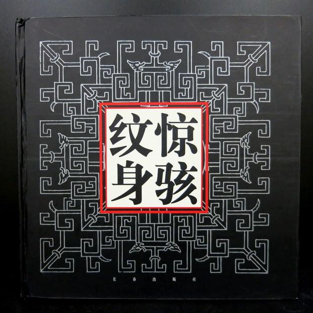 中国のタトゥーの写真集