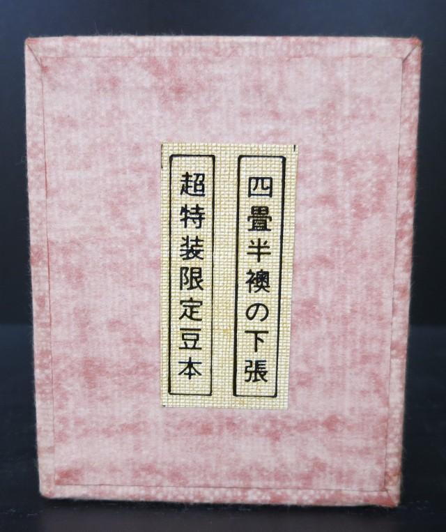 四畳半襖の下張 金風山人戯作 超特装限定豆本