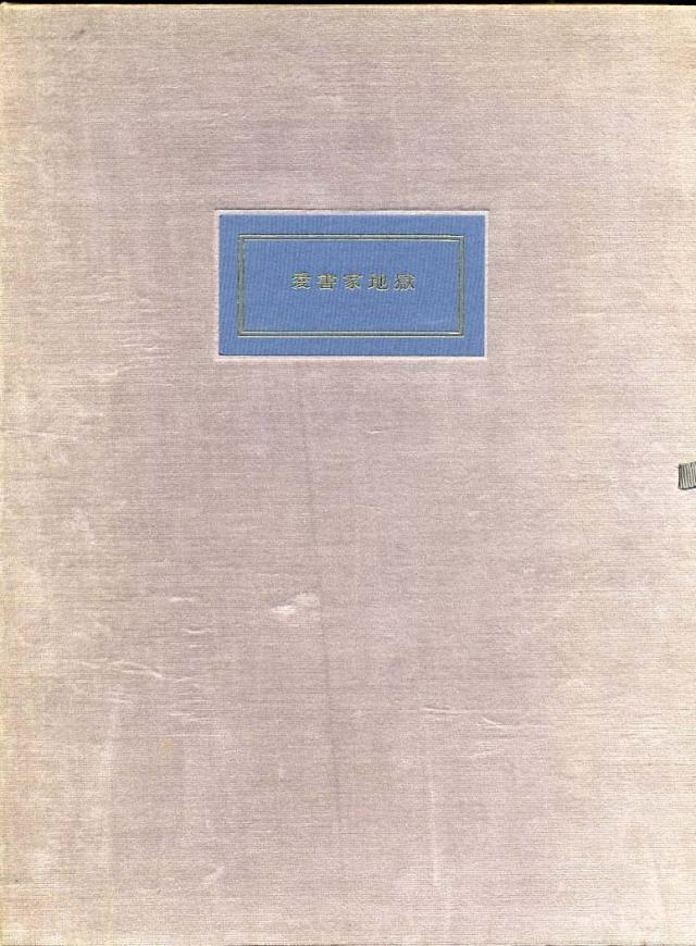 愛書家地獄 シャルル・アスリノー著、生田耕作訳 訳者署名入 限定165部 古本買取・販売>古書ドリス