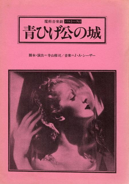 魔術音楽劇 バルトークの青ひげ公の城 寺山修司1979年度作品