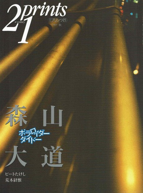 21prints (1997年秋号) 特集:森山大道 ポラロイダーダイドー