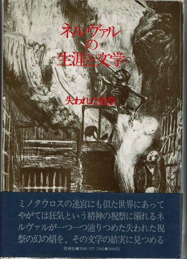 ネルヴァルの生涯と文学:失われた祝祭 篠田知和基