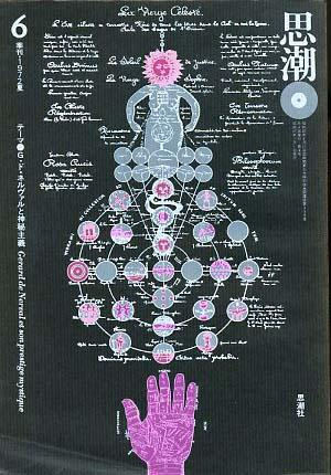 思潮6 G.ド.ネルヴァルと神秘主義
