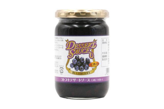 デザートソース ブルーベリー