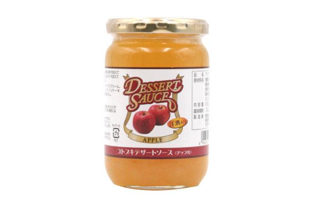 デザートソース アップル
