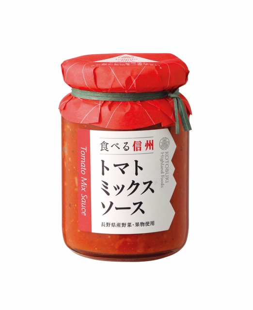 食べる信州 トマトミックスソース