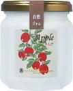 自然ジャム りんご