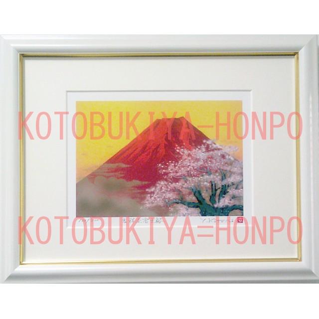 吉祥赤富士桜