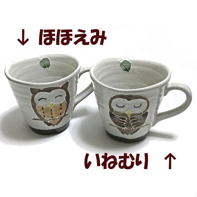 ふくろうマグカップ
